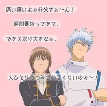 保存→いいねの画像(銀魂に関連した画像)