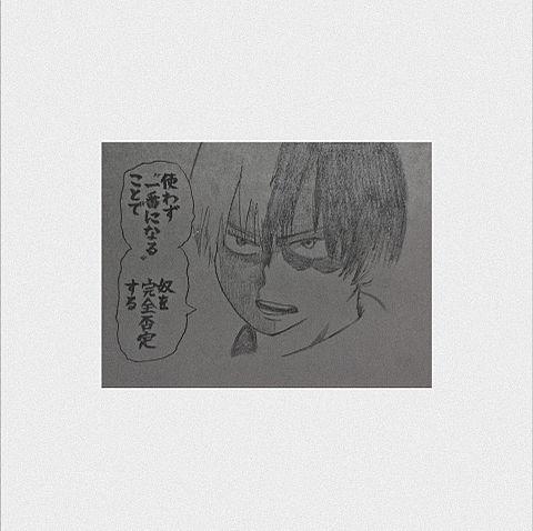 手描き轟.の画像(プリ画像)