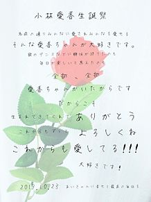小林愛香生誕祭♥♥♥の画像(小林愛香に関連した画像)