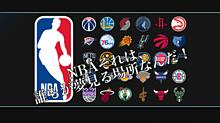 NBAの画像(NBAに関連した画像)
