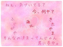 藤北で妄想6の画像(プリ画像)