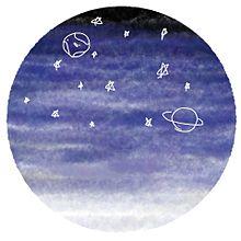 宇宙の宇宙。.の画像(プリ画像)
