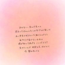 miku さんへの画像(藤ヶ谷太輔/玉森裕太に関連した画像)