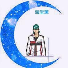 テニスの王子様で月加工してみた♡´・ᴗ・`♡の画像(テニスに関連した画像)