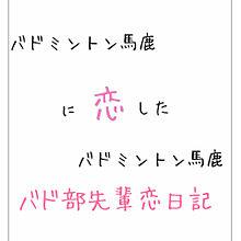 先輩恋日記 プリ画像