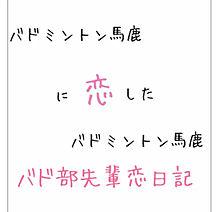 恋日記 プリ画像