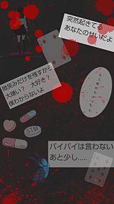 病み背景の画像(病み系に関連した画像)