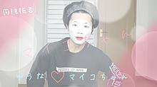ゆうなさん専用マイコちゃん画像の画像(ゆうなに関連した画像)