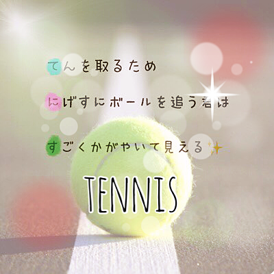tennis♡の画像(プリ画像)