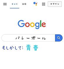 バレーボールの画像(Googleに関連した画像)
