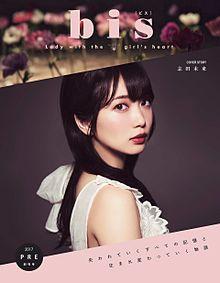 志田未来 表紙の画像(プリ画像)
