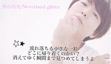 神谷浩史 Neverland Glitterの画像(Glitterに関連した画像)