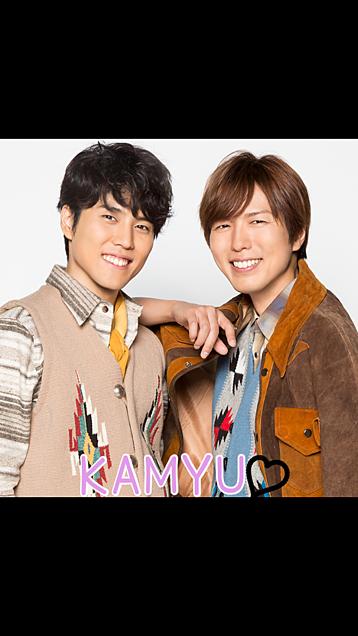 KAMYUの二人!の画像(プリ画像)