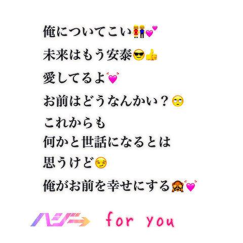 ハジ→の画像(プリ画像)