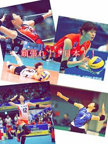 ☆ 頑張れ!日本!の画像(バレーボール/バレーに関連した画像)
