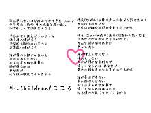 Mr.Children/こころの画像(プリ画像)