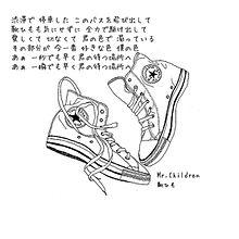 Mr.Children 靴ひもの画像(プリ画像)
