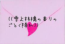 恋日和の画像(プリ画像)