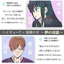 ハイキュー × 鬼滅の刃 / 夢のコラボ(!?)の画像(カラフルパステルに関連した画像)