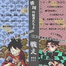 ONE PIECE × 鬼滅の刃 / 夢のコラボ(!?)の画像(カラフルパステルに関連した画像)
