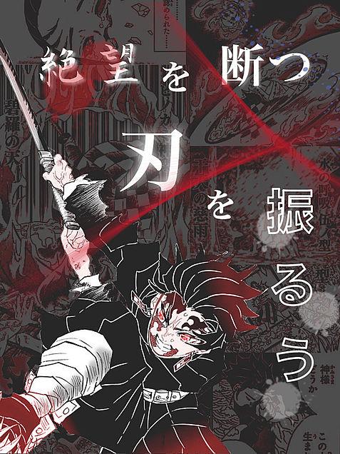 鬼滅の刃 / 竈門炭治郎の画像(プリ画像)