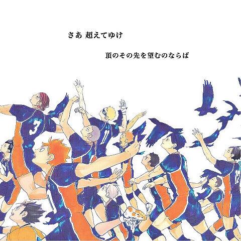 ハイキュー / 烏野高校の画像(プリ画像)