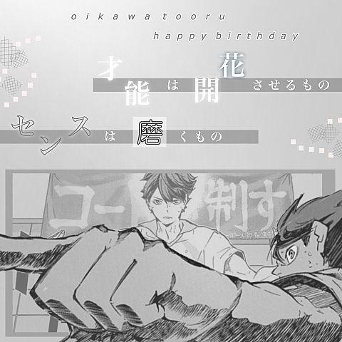 ハイキュー / 及川徹の画像(プリ画像)