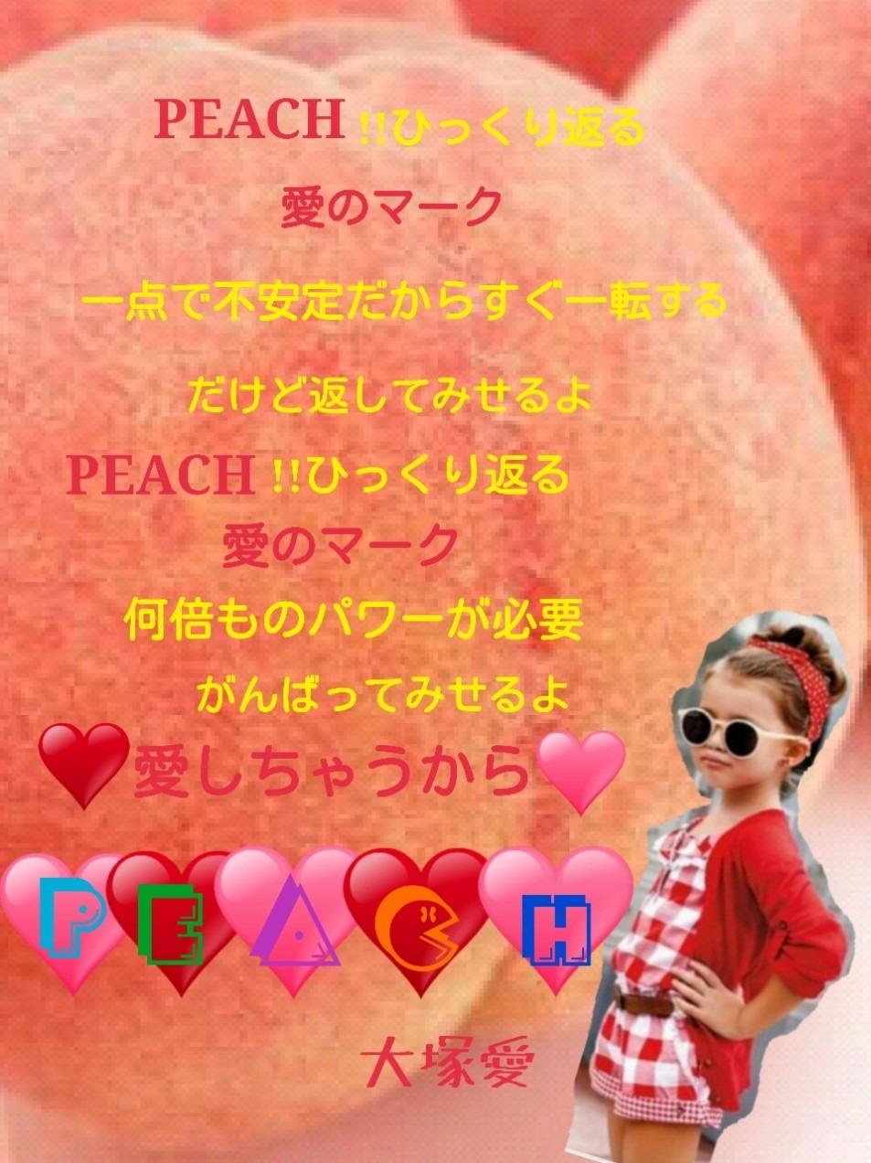 大塚愛 Peach 歌詞 32589910 完全無料画像検索のプリ画像 Bygmo