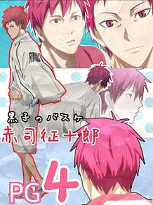 黒子のバスケ 赤司征十郎の画像(#LASTGAMEに関連した画像)