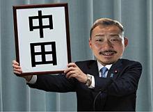 新しい元号の画像(日本ハムファイターズに関連した画像)