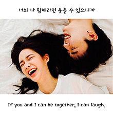 君と僕が一緒なら笑えるからの画像(笑えるに関連した画像)