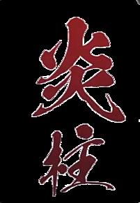 の 鬼 ロゴ 滅 透過 刃 全集中《鬼滅之刃絨毛布畫》透過反光跟毛順效果畫出的煉獄杏壽郎