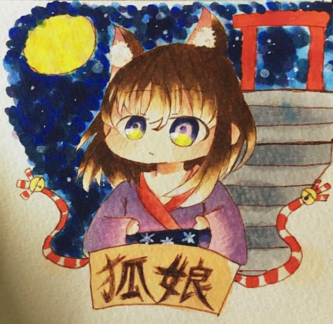 狐の娘(きつねのこ)描いてみた!の画像(プリ画像)