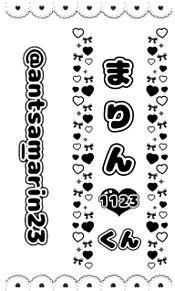 アナタシア キンブレシート まりんの画像(まりんに関連した画像)