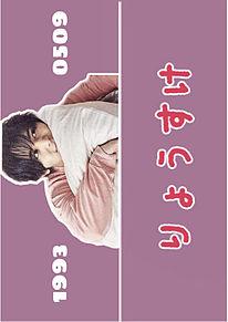 山田涼介ネップリの画像(プリに関連した画像)