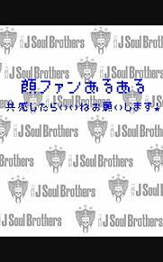 三代目J Soul Brothersの顔ファンあるあるの画像(プリ画像)
