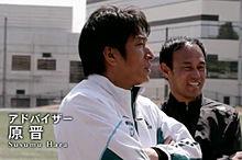GMO 原晋監督の画像(原晋に関連した画像)