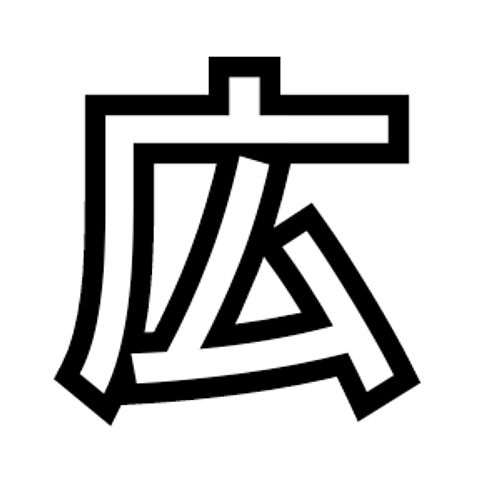 登坂広臣 ネームタオル [保存時いいね]の画像 プリ画像