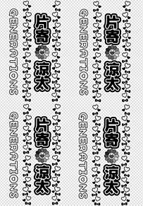 片寄涼太 キンブレ画像の画像(キンブレに関連した画像)