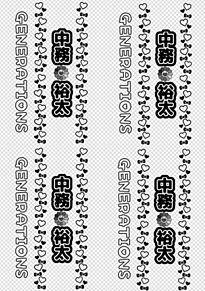 中務裕太 キンブレ画像の画像(キンブレに関連した画像)