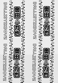 奥田力也 キンブレ画像の画像(キンブレに関連した画像)