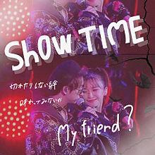 show time /の画像(SHOWTIMEに関連した画像)