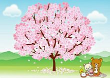 リラックマ&コリラックマ&キイロイトリでお花見の画像(リラックマに関連した画像)