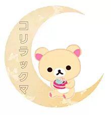 コリラックマで月加工してみた( ´,,•ω•,,`)♡の画像(リラックマに関連した画像)
