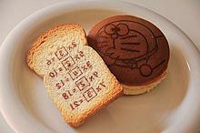 暗記パンの画像(暗記に関連した画像)