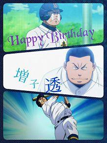 増子先輩、Happy Birthday!の画像(プリ画像)