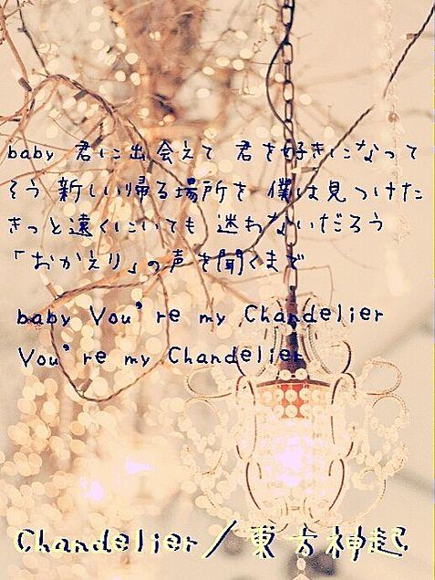 Chandelierの画像(プリ画像)