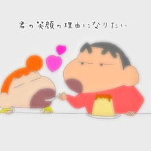 しんちゃんの画像(クレヨンしんちゃんに関連した画像)