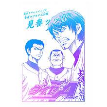 最凶クリーンナップ/青道の画像(プリ画像)