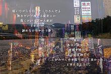MOROHA 遠郷タワーの画像(MOROHAに関連した画像)